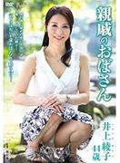 [HHED-39] 親戚のおばさん 井上綾子